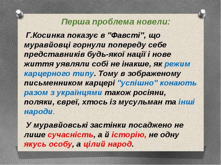 "Г.Косинка показує в ""Фавстi"", що муравйовцi горнули попереду себе представник..."