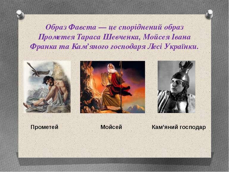 Образ Фавста — це споріднений образ Прометея Тараса Шевченка, Мойсея Івана Фр...