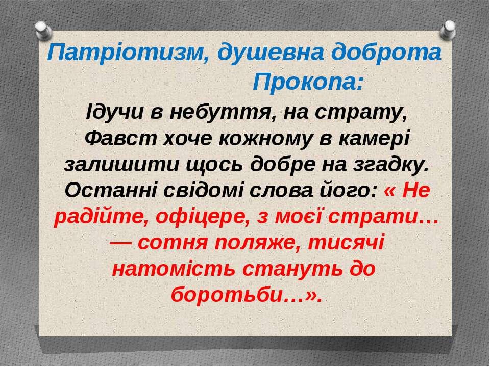 Патріотизм, душевна доброта Прокопа: Ідучи в небуття, на страту, Фавст хоче к...