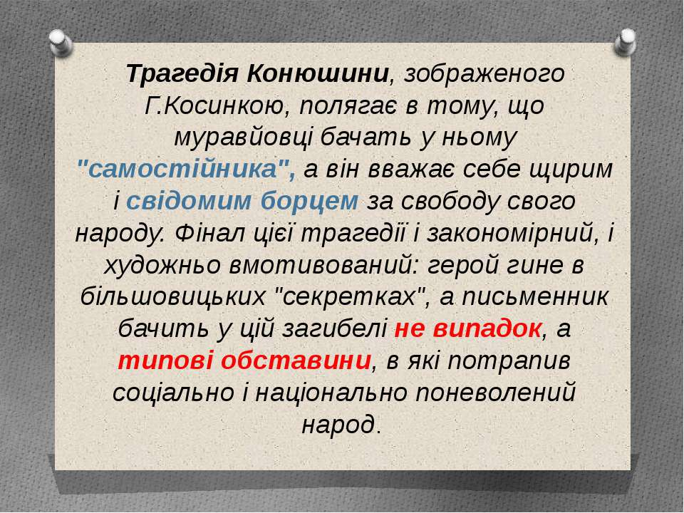 Трагедiя Конюшини, зображеного Г.Косинкою, полягає в тому, що муравйовцi бача...