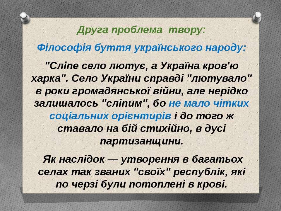 """Друга проблема твору: Фiлософiя буття українського народу: """"Слiпе село лютує,..."""