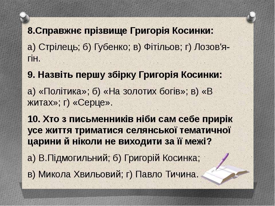 8.Справжнє прізвище Григорія Косинки: а) Стрілець; б) Губенко; в) Фітільов; г...