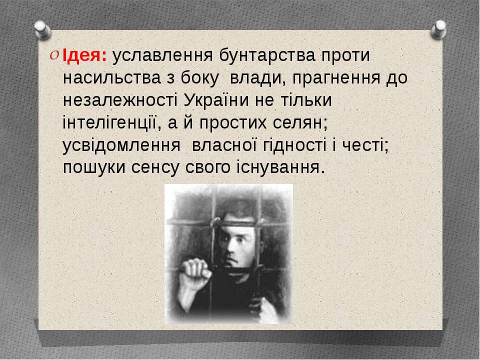 Ідея: уславлення бунтарства проти насильства з боку влади, прагнення до незал...