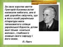 За своє коротке життя Григорій Косинка встиг написати небагато, але й цей дор...