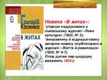 Новела «В житах»: *уперше надруковано у львівському журналі «Нова культура» (...