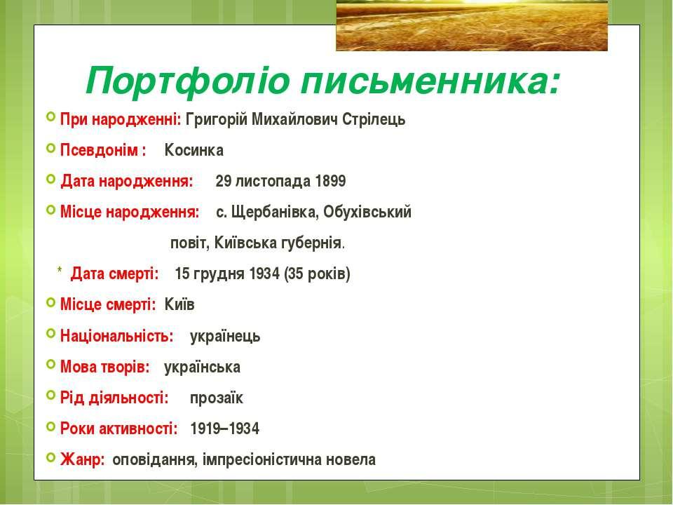 Портфоліо письменника: При народженні: Григорій Михайлович Стрілець Псевдонім...