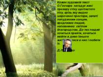 Кожен художній текст О.Гончара нагадує мені прозору стіну щоглистого лісу, кр...