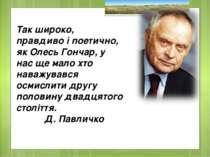 Так широко, правдиво і поетично, як Олесь Гончар, у нас ще мало хто наважував...