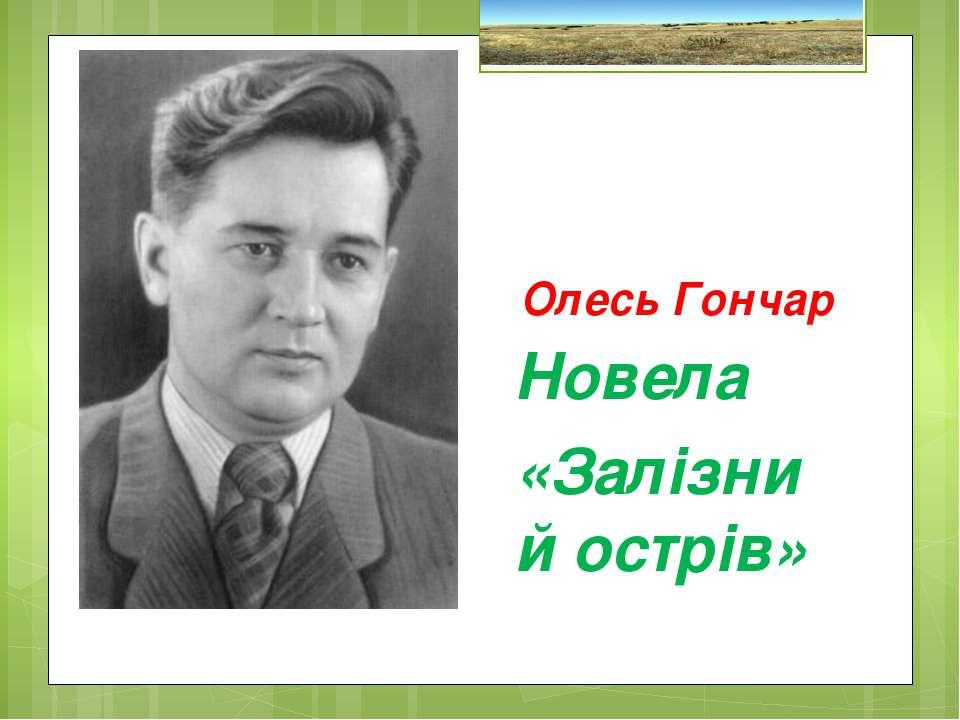Олесь Гончар Новела «Залізний острів»