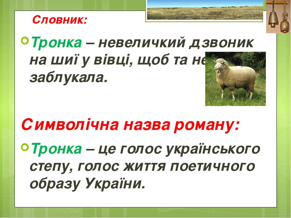 Словник: Тронка – невеличкий дзвоник на шиї у вівці, щоб та не заблукала. Сим...