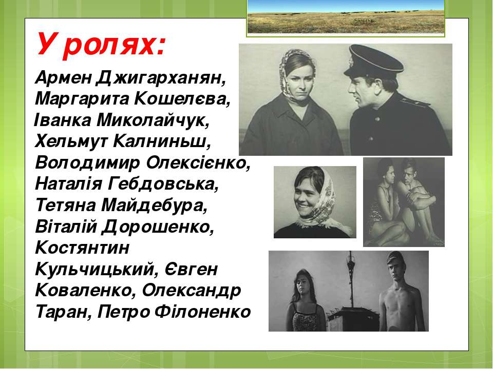 У ролях: Армен Джигарханян, Маргарита Кошелєва, Іванка Миколайчук, Хельмут Ка...