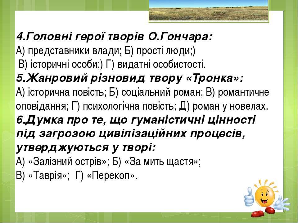 4.Головні герої творів О.Гончара: А) представники влади; Б) прості люди;) В) ...