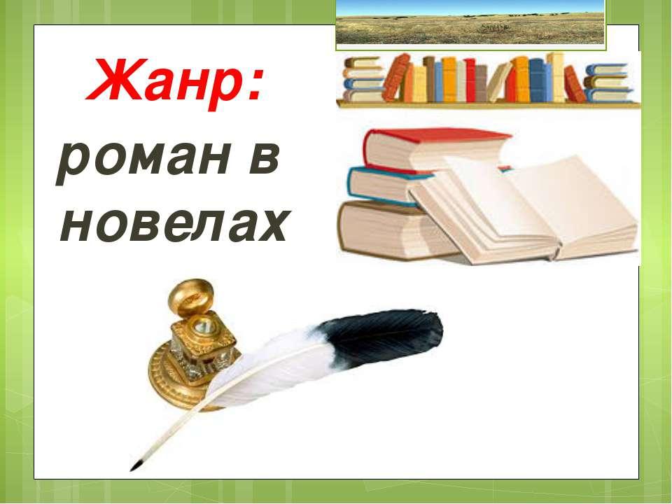Жанр: роман в новелах