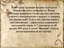 У 1893 році головний механік Одеського Новоросійського університету Йосип Тим...
