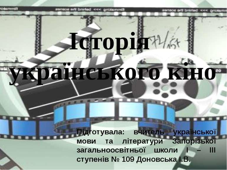 Історія українського кіно Підготувала: вчитель української мови та літератури...
