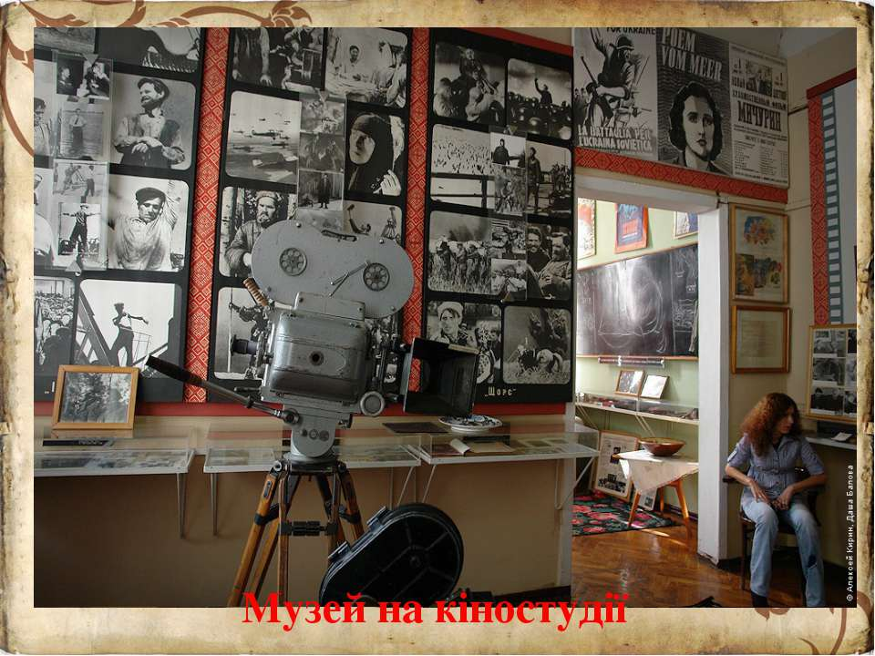 Музей на кіностудії