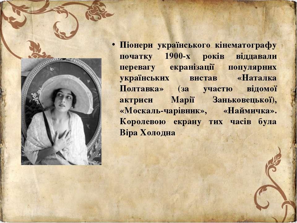 Піонери українського кінематографу початку 1900-х років віддавали перевагу ек...