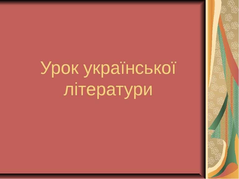 Урок української літератури