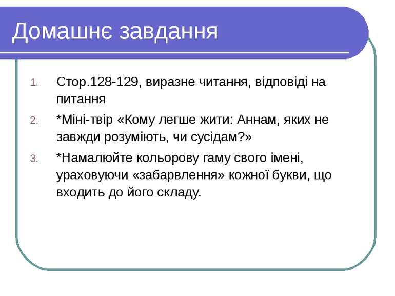 Домашнє завдання Стор.128-129, виразне читання, відповіді на питання *Міні-тв...