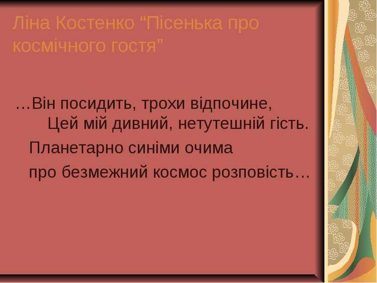 """Ліна Костенко """"Пісенька про космічного гостя"""" …Він посидить, трохи відпочине,..."""