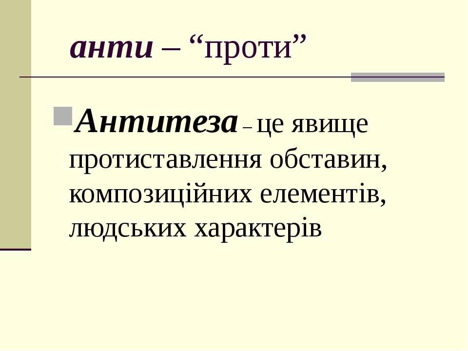 """анти – """"проти"""" Антитеза – це явище протиставлення обставин, композиційних еле..."""