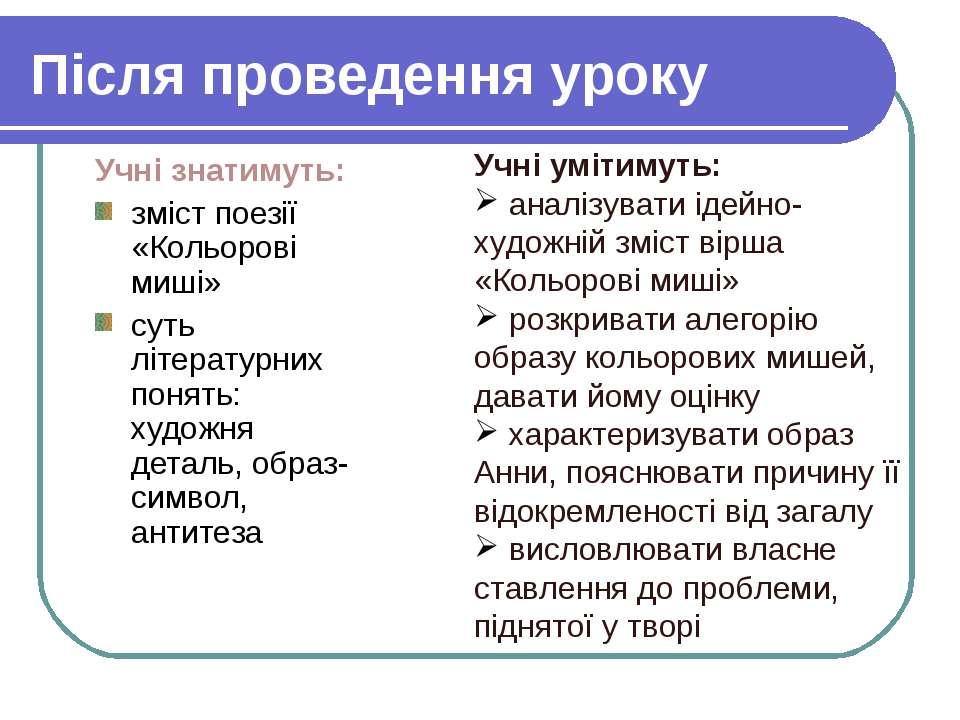 Після проведення уроку Учні знатимуть: зміст поезії «Кольорові миші» суть літ...