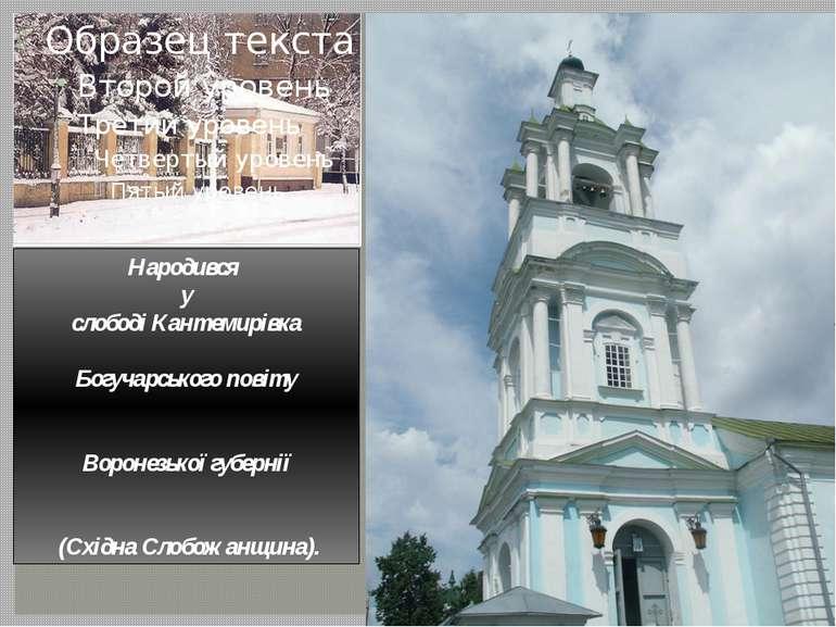 Народився у слободі Кантемирівка Богучарського повіту Воронезької губернії (С...