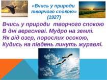 «Вчись у природи творчого спокою» (1927) Вчись у природи творчого спокою В дн...