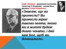 Юрій Меженко , вражений поетичним талантом Є.Плужника, сказав його дружині Га...