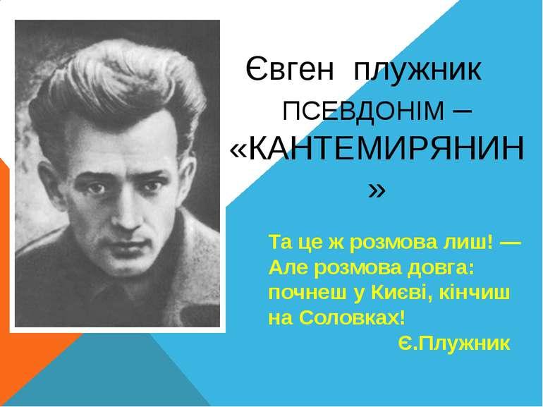 Євген плужник ПСЕВДОНІМ – «КАНТЕМИРЯНИН» Та це ж розмова лиш! — Але розмова д...