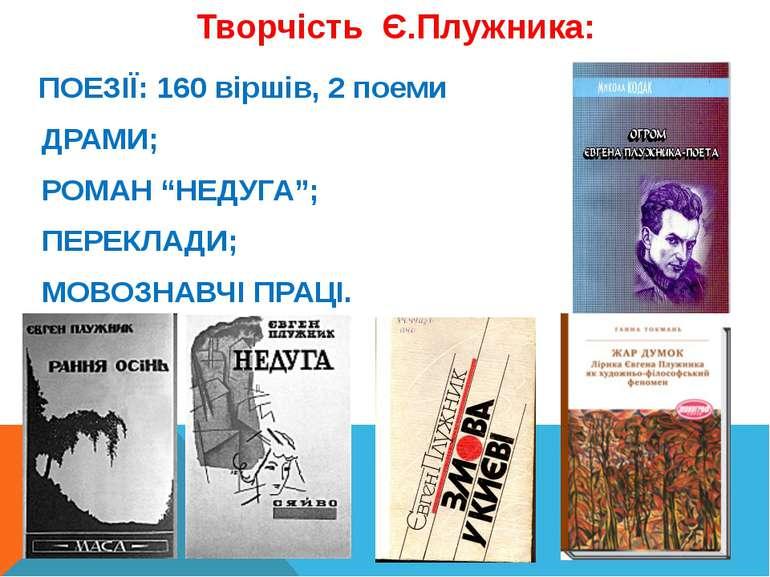 """Творчість Є.Плужника: ПОЕЗІЇ: 160 віршів, 2 поеми ДРАМИ; РОМАН """"НЕДУГА""""; ПЕРЕ..."""