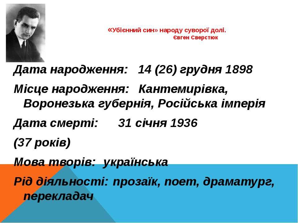«Убієнний син» народу суворої долі. Євген Сверстюк Дата народження: 14 (26) г...