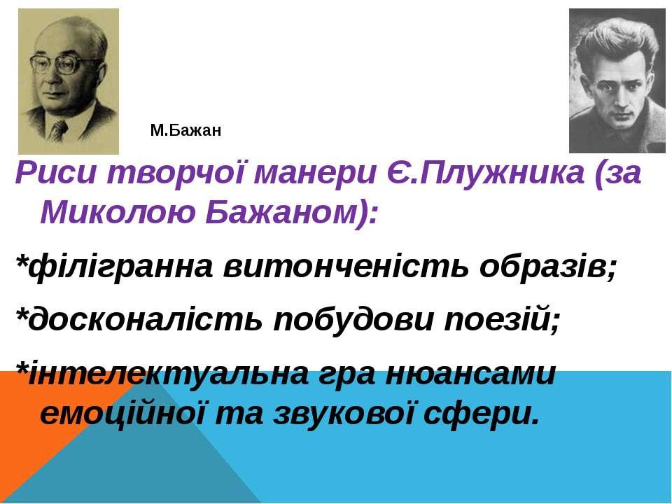 Риси творчої манери Є.Плужника (за Миколою Бажаном): *філігранна витонченість...