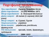 При народженні: Лариса Петрівна Косач Дата народження: 13 (25) лютого 1871 Мі...