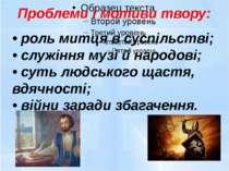 Проблеми і мотиви твору: • роль митця в суспільстві; • служіння музі й народо...