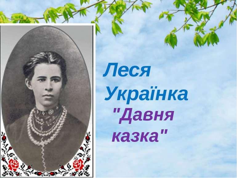 """Леся Українка """"Давня казка"""""""