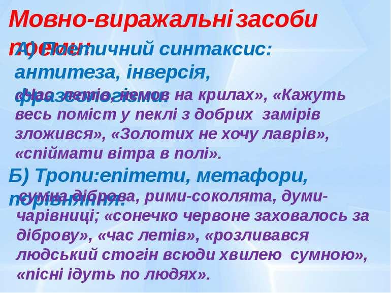 Мовно-виражальні засоби поеми: А) Поетичний синтаксис: антитеза, інверсія, фр...