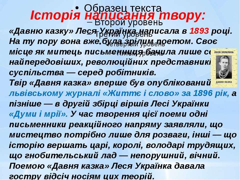 Історія написання твору: «Давню казку» Леся Українка написала в 1893 році. На...