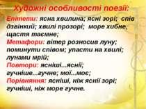 Художні особливості поезії: Епітети: ясна хвилина; ясні зорі; спів дзвінкий; ...