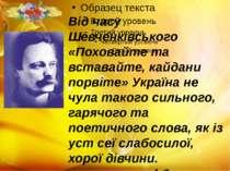 Від часу Шевченківського «Поховайте та вставайте, кайдани порвіте» Україна не...