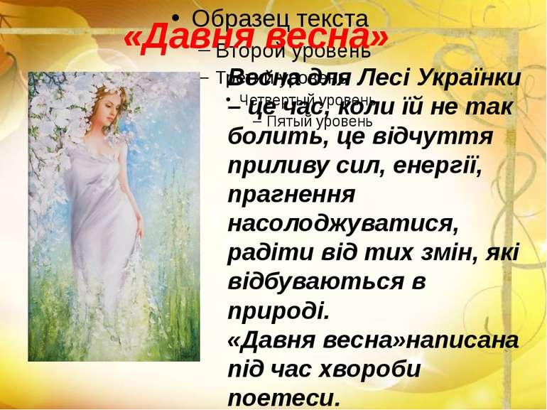 «Давня весна» Весна для Лесі Українки – це час, коли їй не так болить, це від...