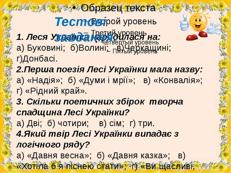 1. Леся Українка народилася на: а) Буковині; б)Волині; в)Черкащині; г)Донбасі...
