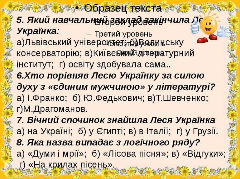 5. Який навчальний заклад закінчила Леся Українка: а)Львівський університет; ...