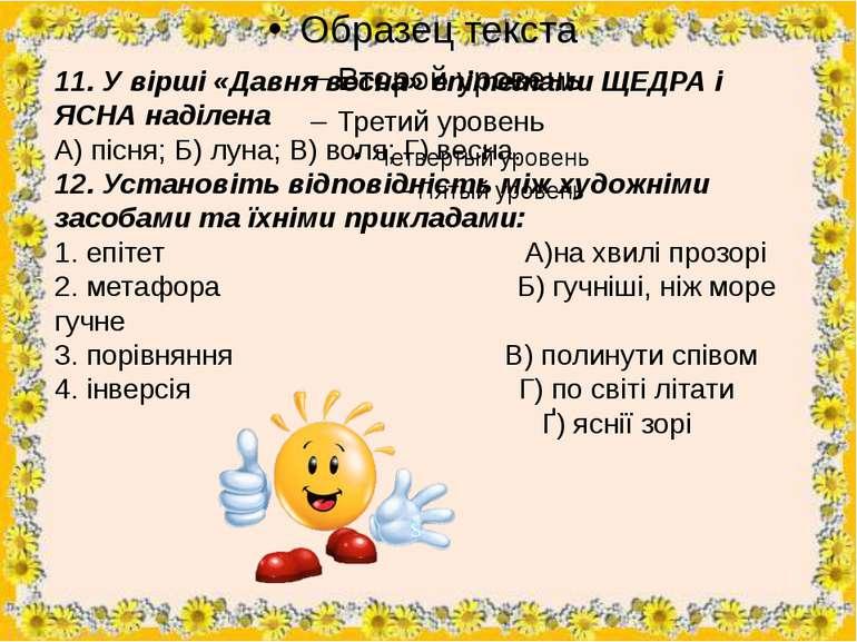 11. У вірші «Давня весна» епітетами ЩЕДРА і ЯСНА наділена А) пісня; Б) луна; ...