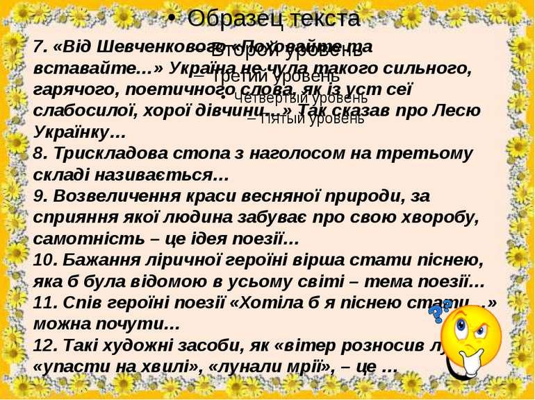 7. «Від Шевченкового «Поховайте та вставайте…» Україна не чула такого сильног...