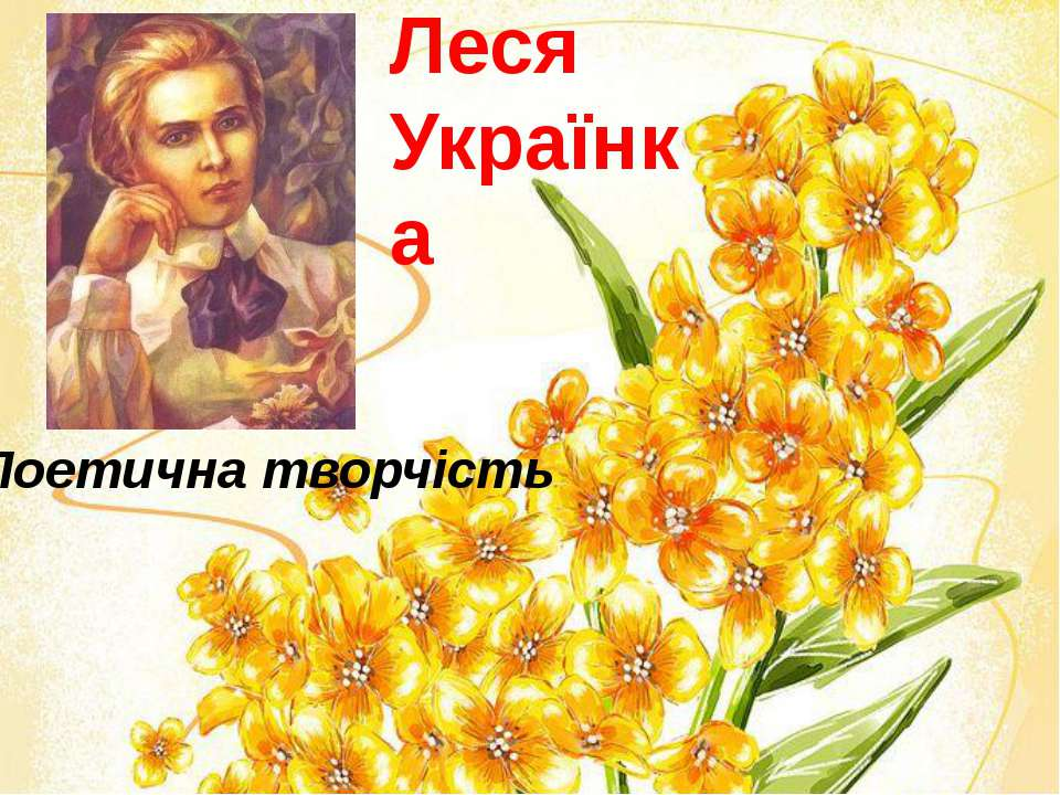 Леся Українка Поетична творчість