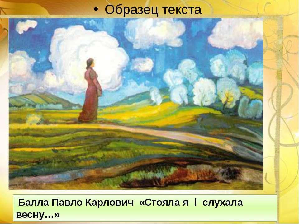 Балла Павло Карлович «Стояла я і слухала весну…»