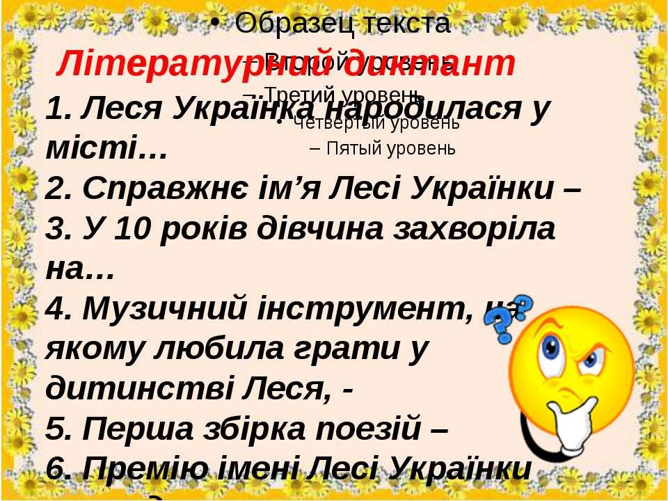 Літературний диктант 1. Леся Українка народилася у місті… 2. Справжнє ім'я Ле...