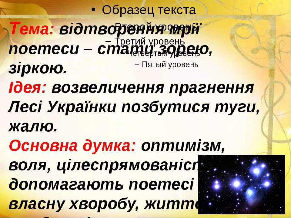 Тема: відтворення мрії поетеси – стати зорею, зіркою. Ідея: возвеличення праг...