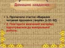 . 1. Прочитати статтю «Виразне читання прозових творів» (с.51-52) 2. Повторит...